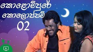 කොළොම්පුරේ කොලොප්පම් 2   Kolompure Koloppam   Sinhala Comedy Film   Tennyson Coorey   Gayesha Perera