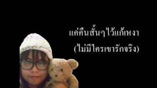 หลอกฝัน song by :เคลิ้ม  Made by : NOINAA