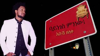 Abush Zeleke - Bayneges Minew(ባይነገስ ምንነው) - Ethiopian Music 2018(Official Video)