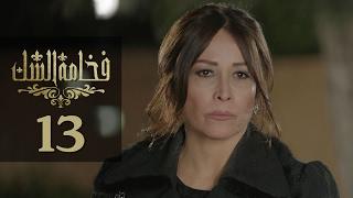 Fakhamet Al Shak Episode 13 - مسلسل فخامة الشك الحلقة 13