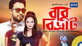 Babu Bivrat | বাবু বিভ্রাট | jovan | Mishu Sabbir | tahmina authoi | Bangla Natok | Bangla Eid Natok