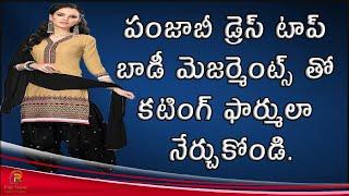 Simple dress cutting in Telugu part 1