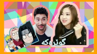 Sis and bro korean funny kurdish sub