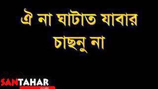 বগুড়ার আঞ্চলিক ভাষার গান (bograr gan)