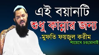 Chormonai New Waz 2018 Mufti Faizul Karim New Waz l Charmonai Mahfil 2018