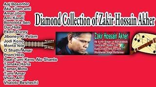 বাছাই করা গান-জাকির হোসেন আখের-Dimond Collection of Zakir Hossain Akher.