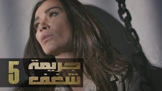 Jareemat Shaghaf Episode 5 - مسلسل جريمة شغف الحلقة 5