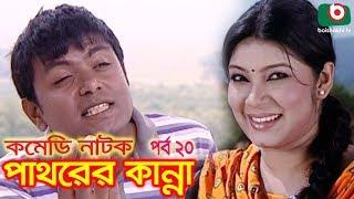 Fatafati Hasir Natok | Pathorer Kanna | EP - 20 | Chanchal Chowdhury, Alvi, Fazlur Rahman Babu