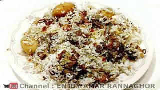 সহজ কাচ্চি বিরিয়ানি/বিরানী রান্না রেসিপি - Bangladeshi Kacchi Biryani Ranna Recipe