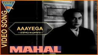 Aaayega Video Song || Mahal Hindi Movie || Ashok Kumar, Madhubala || Bollywood Video Songs