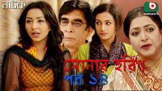 Bangla Comedy Natok | Sonar Horin | Ep - 14 | Shamol Mawla, Prosun Azad | বাংলা কমেডি নাটক