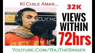 Ki Chile Amar Bolona Tumi | Cover By Rajib