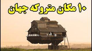 ۱۰ مکان متروکه جهان Top 10 Farsi
