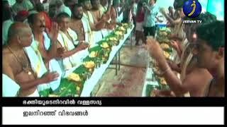 ഭക്തിയുടെനിറവില് വള്ളസദ്യ, ഇലനിറഞ്ഞ് വിഭവങ്ങള് _Latest Malayalam News