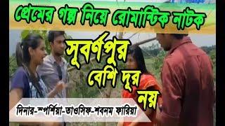 BD Natok-Subornopur Beshi Dure | ভালোবাসার গল্প নিয়ে - সুবর্ণপুর বেশি দূরে নয়