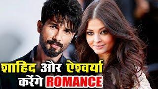 अगली फिल्म में Aishwarya Rai करेगी Shahid Kapoor से Romance