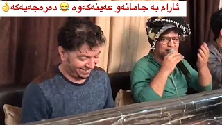 Aram Shaida ( Gala U Gala ) 2017 Zor Shazzzzzzz Music - Ari Be7l