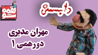 دابسمش لقمه شو | مهران مدیری | دهه شصتی ها | دورهمی | محمد لقمانیان