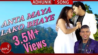 New Superhit Song || ANTA MAYA LAKO BHAYE ||  by Pramod Kharel | Santosh KC HD DIGI_ 0447226