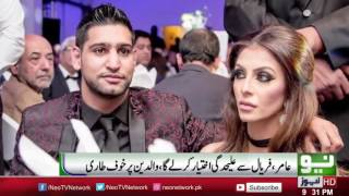 Faryal Makhddom Parents Angry On Their Daughter | Amir Khan (Boxer)