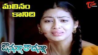 Avunanna Kadanna Songs - Malinam Kanidi Prema - Sada - Uday Kiran
