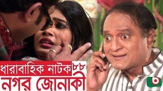 Bangla funny Natok | Nagar Jonaki | EP - 88 | Raisul Islam Asad, Intekhab Dinar, Jenny