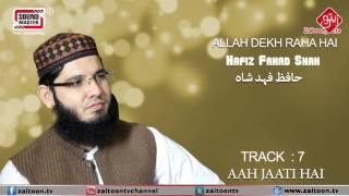 AAH JATI HAI  | Hafiz Fahad Shah | ALLAH DEKH RAHA HAI