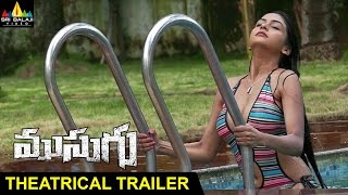 Musugu Movie Theatrical Trailer | Trinath Pampana, Jessy, Poojasri | Sri Balaji Video