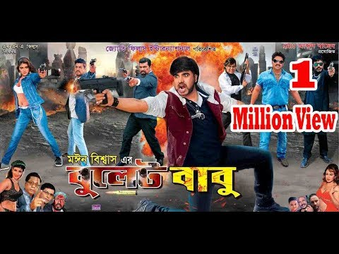 "Xxx Mp4 Super Hit Bangla Action Movie Bullet Babu "" বুলেট বাবু Rohan Emu Sikder Omor Sani 3gp Sex"