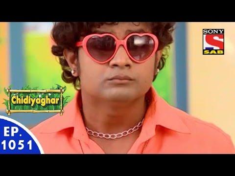 Chidiya Ghar - चिड़िया घर - Episode 1051 - 4th December, 2015