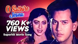 O Sathire Jeona | Shopner Thikana | Movie Song | Salman Shah | Shabnur