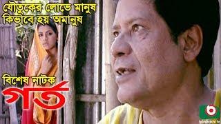 Bangla Natok | Gorto | Pijush Bandyopadhyay, Tisha, Partha Barua, Tofa Hossain