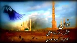 Adhan by Mo'azzen-zade Ardebili - اذان مؤذن زاده اردبیلی