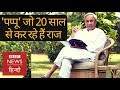 Download Video Download Nicknamed 'Pappu', how Naveen Patnaik become the champion of Odisha (BBC Hindi) 3GP MP4 FLV