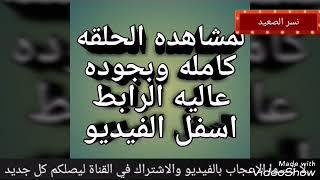 نسر الصعيد الحلقه٢٥ بجوده عاليه