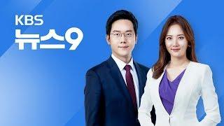 [다시보기] 2018년 5월 19일(토) KBS뉴스9 -본회의 무산…추경안·드루킹 특검법안도 불발