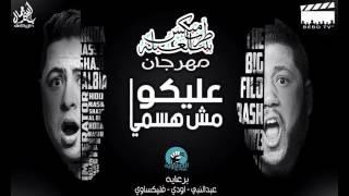 مهرجان مش هسمي عليكو الدخلاويه فيلو و شاعر الغيه توزيع فيلو 2017