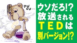 テッド 日本語 吹き替え【映画】金曜プレミアムにて放送決定!だけど…R-15部分が大幅カットされたバージョンだって!?