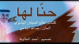 حنا لها  🇶🇦 كلمات : فالح العجلان الهاجري  ألحان : عبدالله المناعي ( حصري )  قطر  2017