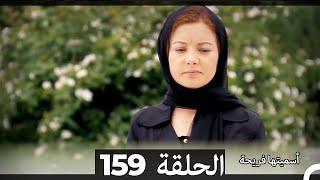 Asmeituha Fariha   اسميتها فريحة الحلقة 159