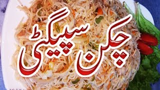 How To Make Chicken And Vegetable Spaghetti Recipe Pakistani At Home Simple In Urdu Video 2017
