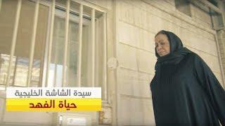 """مقدمة مسلسل """"رمانة"""" بطولة حياة الفهد - باسم عبدالأمير - هيا الشعيبي - اخراج حسام حجاوي - رمضان٢٠١٧"""