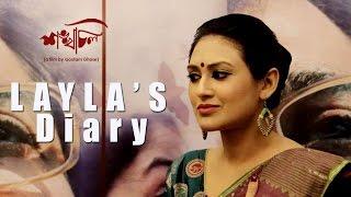 Layla's Dairy | Shankhachil | Goutam Ghose | Prosenjit Chatterjee | Kusum Shikder