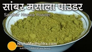 Sambar Powder Recipe - Homemade Sambar Masala Podi