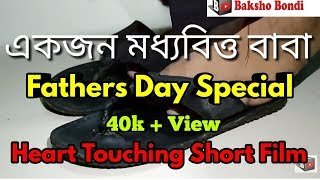 Bangla Short Film | A Middle Class Father |Father's Day Special |একজন মধ্যবিত্ত বাবা By Baksho Bondi