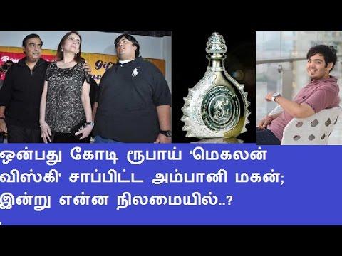 Xxx Mp4 ஒன்பது கோடி ரூபாய் மெகலன் விஸ்கி சாப்பிட்ட அம்பானி மகன் இன்று என்ன நிலமையில் இருக்கிறார் தெரியுமா 3gp Sex