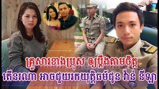 ឈឺចាប់! ដែលតុលាការ គ្មានដំណោះស្រាយជូនតារាស្រី វ៉ាន់ នីឡា,Khmer News Today, Mr. SC Channel,