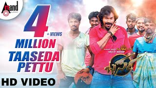 Barsa | Taaseda Pettu | Tulu HD Full Video Song | Arjun Kapikad | Kshama | Devdas Kapikad | New Tulu