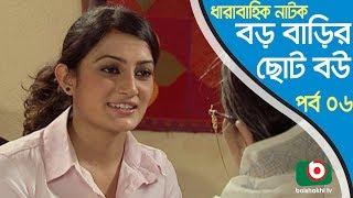 Bangla Natok | Boro Barir Choto Bou EP-06 | Shampa Reza, Gazi Rakayet, Tamalika Karmakar