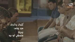 حصريا كليب سمسم شهاب حوارى الدنيا - جودة  HD